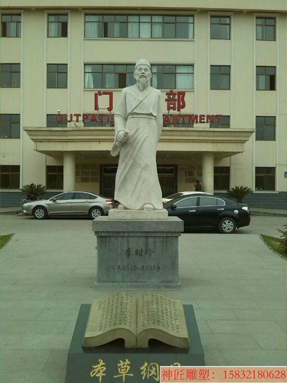 本草纲目石雕塑 李时珍医院雕塑